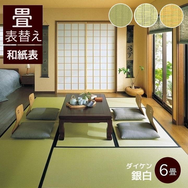 畳表替え ダイケン和紙表 銀白100A 6畳 縁あり畳 江戸間サイズ カラー銀白色 若草色 黄金色 和室敷き込みタイプ