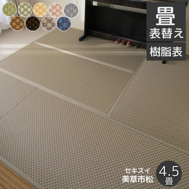 畳表替え セキスイ美草市松 4.5畳 縁あり畳 江戸間サイズ カラー9色