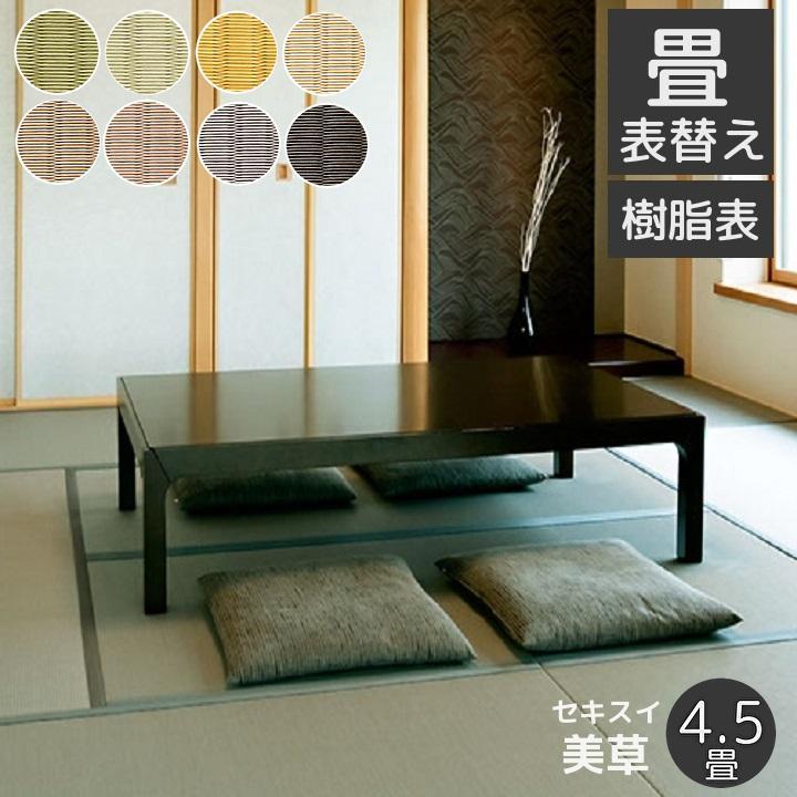 畳表替え セキスイ美草 4.5畳 縁あり畳 江戸間サイズ カラー3色