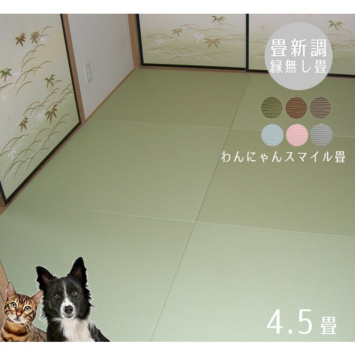 畳新調 縁無し半畳 わんにゃんスマイル畳 4.5畳(半畳9枚) カラー6色
