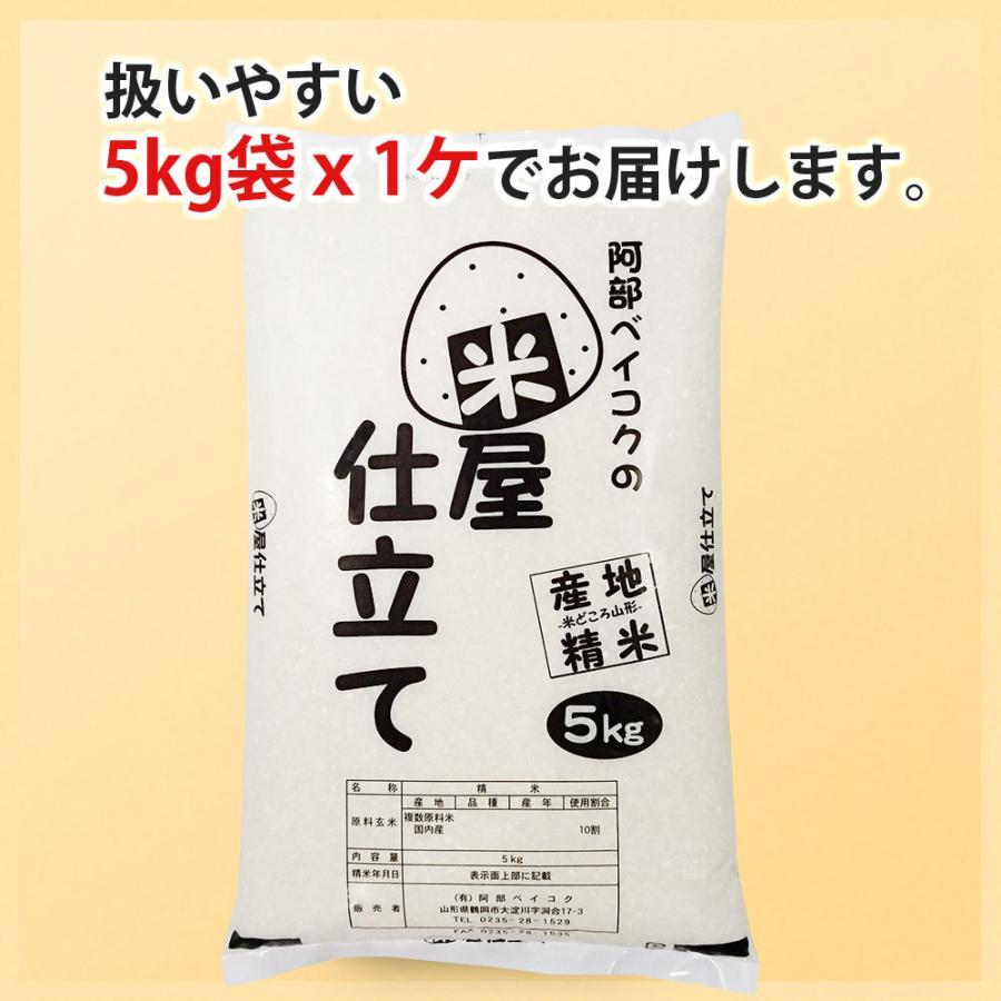 米 5kg 送料無 安い 米屋仕立て 5kg×1袋 送料無料 (一部地域を除く) 国内産 ブレンド米 お米 白米 精米|okomeabe|05