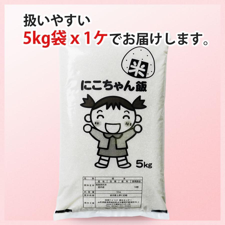 米 5kg 送料無 安い にこちゃん飯 5kg×1袋 送料無料 (一部地域を除く) 国内産 ブレンド米 お米 白米 精米 okomeabe 05