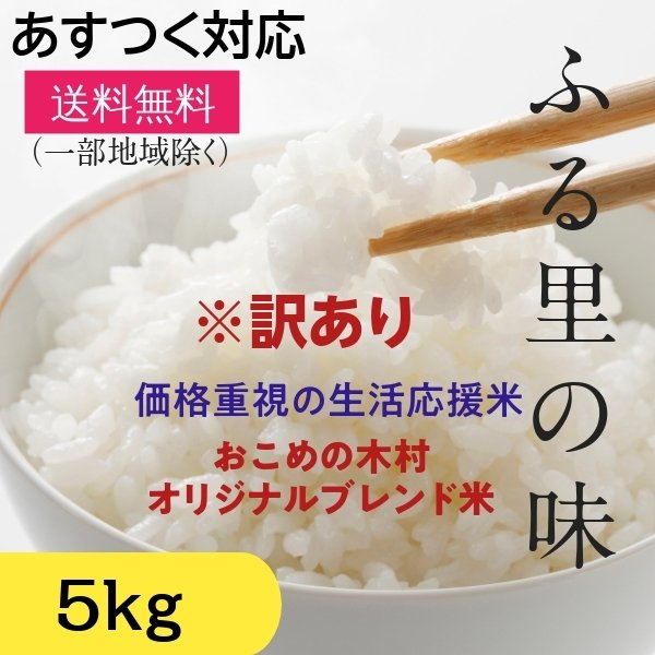 米 5kg お米 安い 訳アリ 白米 ブレンド米 生活応援米 国内産 送料無料 一部地域除く okomenokimura