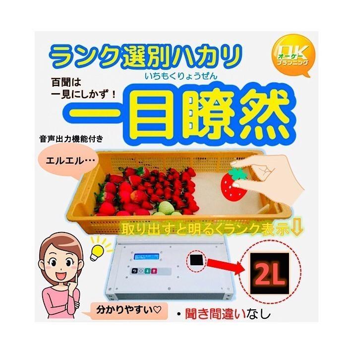 ランク選別ハカリ「一目瞭然」(USB非対応)(モバイル電源)