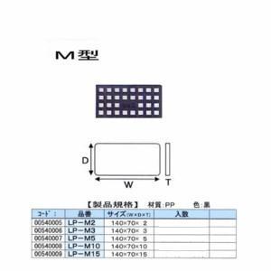 ライナープレート (レベルサポート) M型 M15 (140×70) 厚=15.0mm 200枚入 SC 送料無料(沖縄等離島を除く)