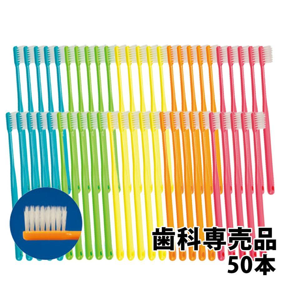 歯科専売品 大人用 歯ブラシ ×50本 日本製 Shu Shu α(シュシュアルファ)テーパー毛 宅配便送料無料