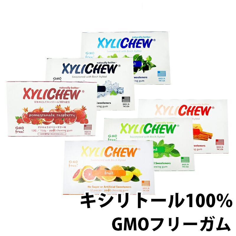 激安超特価 キシリトール100% 定価の67%OFF XyLichew キシリチュウ ブリスターパック 12粒 粒ガム
