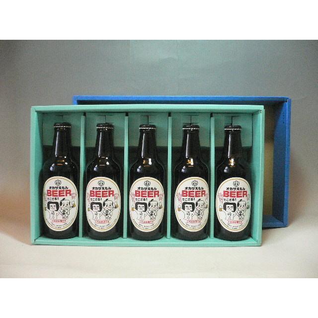 贈り物にどうぞ!愛知の地ビール オカザえもん BEER 330ml×5本(包装サービス)/プレゼント/贈答用|oky-yokocho