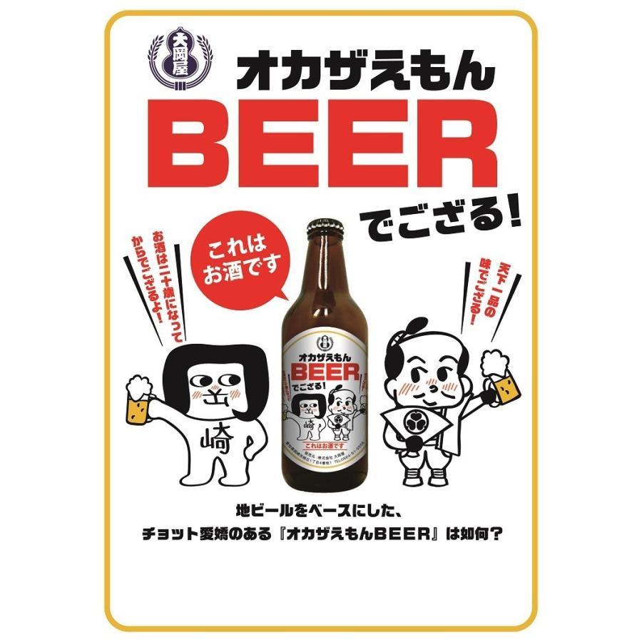 贈り物にどうぞ!愛知の地ビール オカザえもん BEER 330ml×5本(包装サービス)/プレゼント/贈答用|oky-yokocho|02