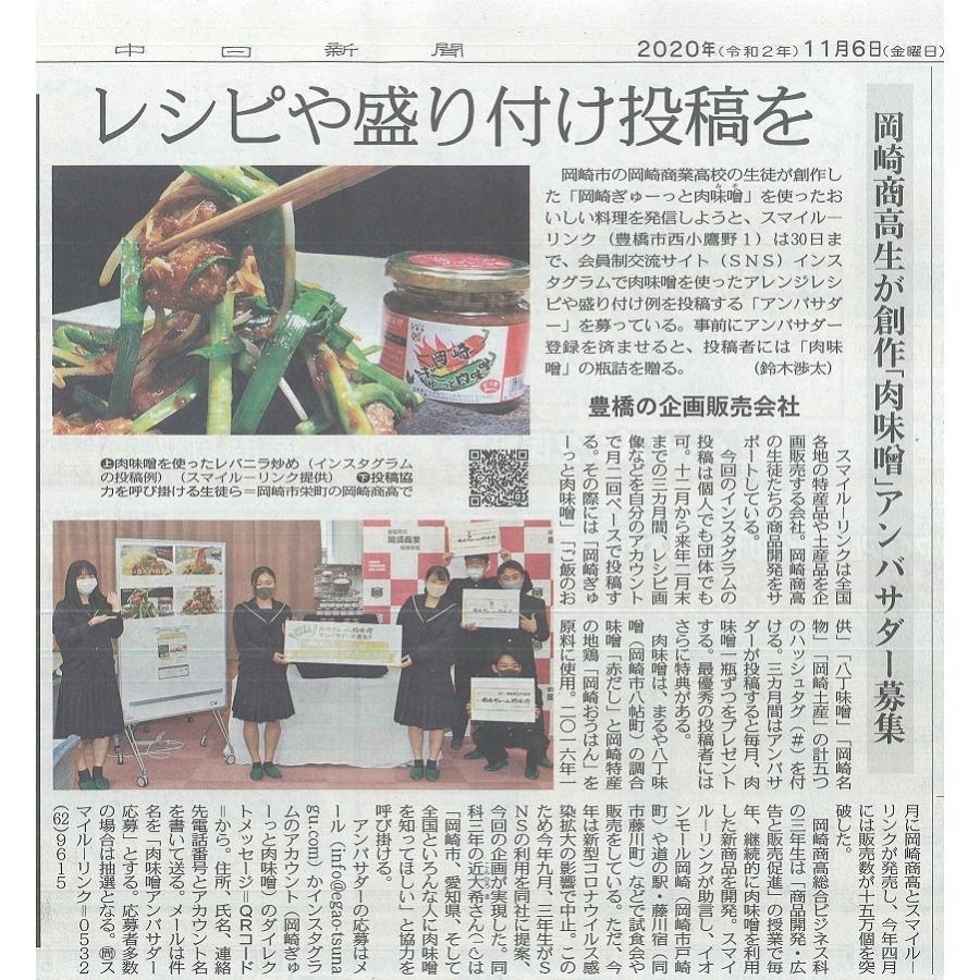 岡崎ぎゅーっと肉味噌 130g 愛知三河の産品|oky-yokocho|04