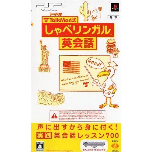 TALKMAN式 しゃべリンガル英会話 (マイクロホン同梱版) - PSP