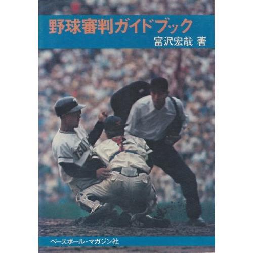 野球審判ガイドブック 中古