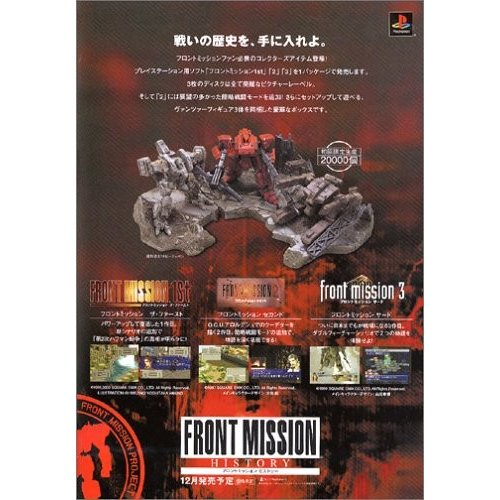 FRONT MISSION History 中古