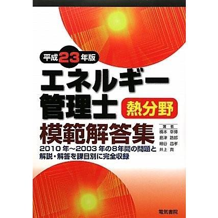 エネルギー管理士熱分野模範解答集〈平成23年版〉 中古