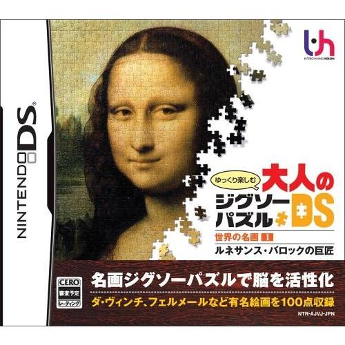 ゆっくり楽しむ大人のジグソーパズルDS 世界の名画1 ルネサンス・バロックの巨匠 中古|olap