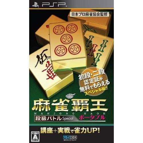 麻雀覇王ポータブル 段級バトルSpecial - PSP 中古