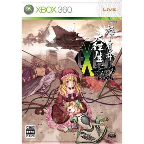 怒首領蜂大往生・ブラックレーベル EXTRA - Xbox360 中古
