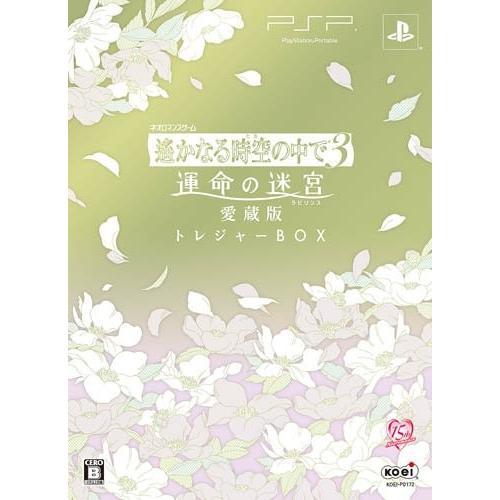 遥かなる時空の中で3 運命の迷宮(ラビリンス) 愛蔵版 トレジャーBOX - PSP 中古