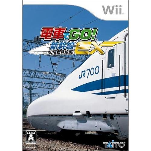 電車でGO!新幹線EX 山陽新幹線編(ソフト単品) - Wii 中古