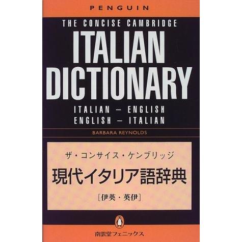 ザ·コンサイス·ケンブリッジ現代イタリア語辞典(伊英·英伊) 中古