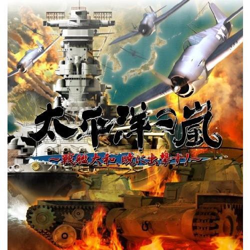 ~太平洋の嵐~~戦艦大和、暁に出撃す!~~ (豪華限定版)~ - PS3 中古