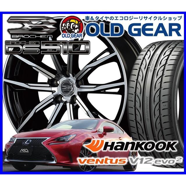 輸入タイヤ ホイール 新品 4本セット  マルカサービス ブロッケン DS510 225/35R19 235/35R19 新品 ハンコック ヴェンダス V12 エヴォ2 バランス調整済み