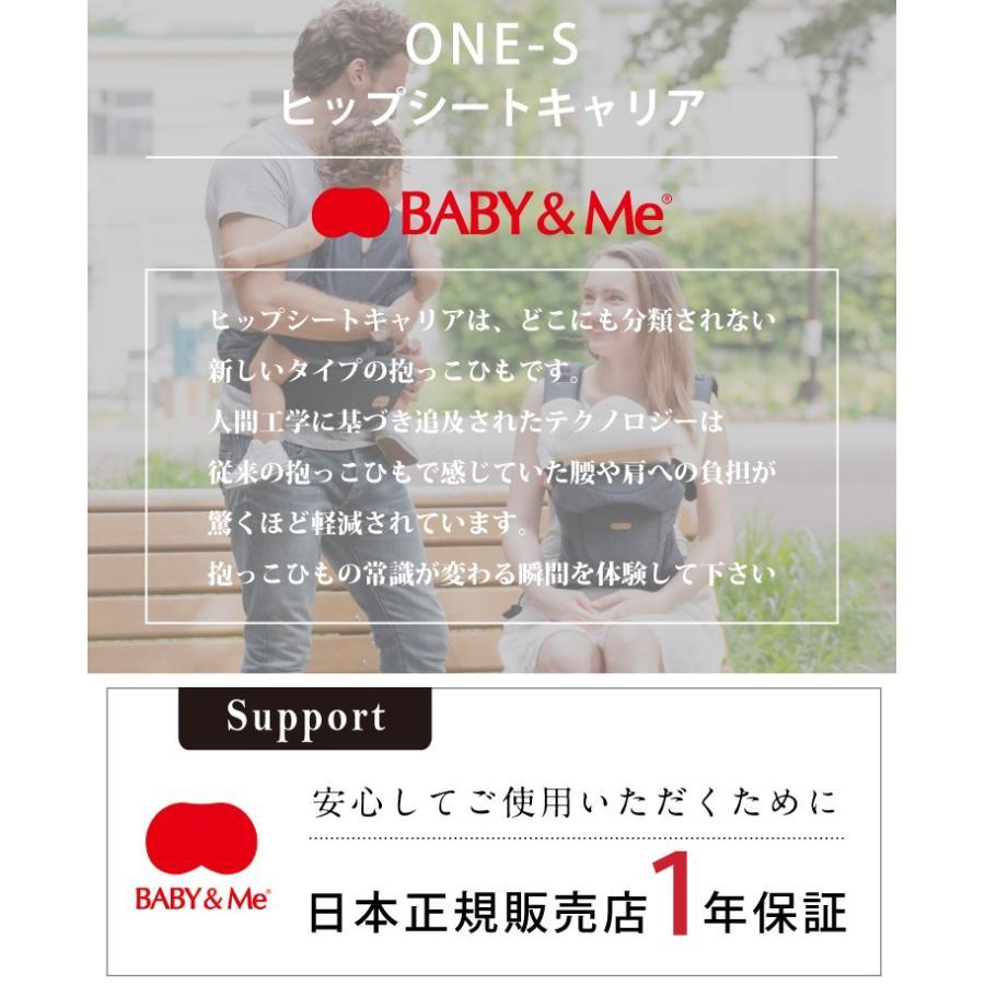 BABY&Me ベビーアンドミー ONE S ORIGINAL ヒップシート キャリア 購入特典 名入れ刺繍 お名前 刺繍 ハンカチ 抱っこ紐 送料無料|oldnew|04