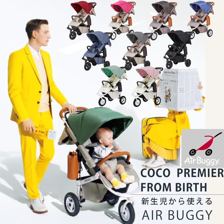 新生児から使える エアバギー ココ プレミア ベビーカー AIRBUGGY COCO PREMIER FROM BIRTH 新生児 3輪 エアタイヤ A型 B型 日本正規品|oldnew