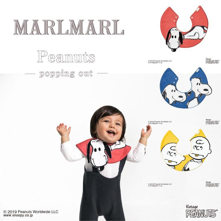 マールマール スタイ MARLMARL スヌーピー Peanuts ピーナッツ よだれかけ ビブ 女の子 男の子 出産祝い ギフト まあるい形 popping out|oldnew