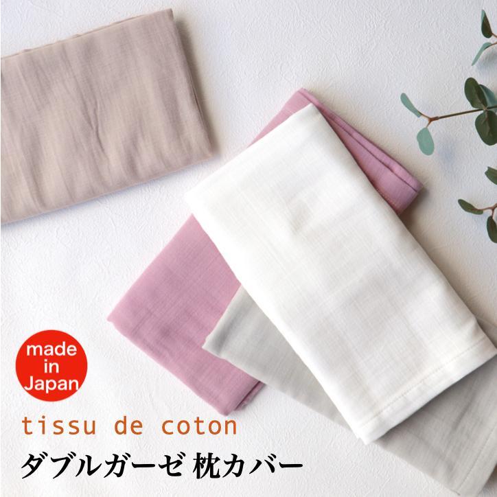 枕カバー ダブル ガーゼ コットン 泉州南部織 tissu de coton 日本製 国産 シンプル 無地 綿100% ナチュラル 速乾 肌に優しい 筒型 封筒型 ピローケース|olimo