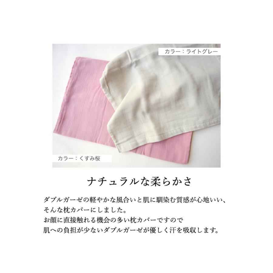 枕カバー ダブル ガーゼ コットン 泉州南部織 tissu de coton 日本製 国産 シンプル 無地 綿100% ナチュラル 速乾 肌に優しい 筒型 封筒型 ピローケース|olimo|04
