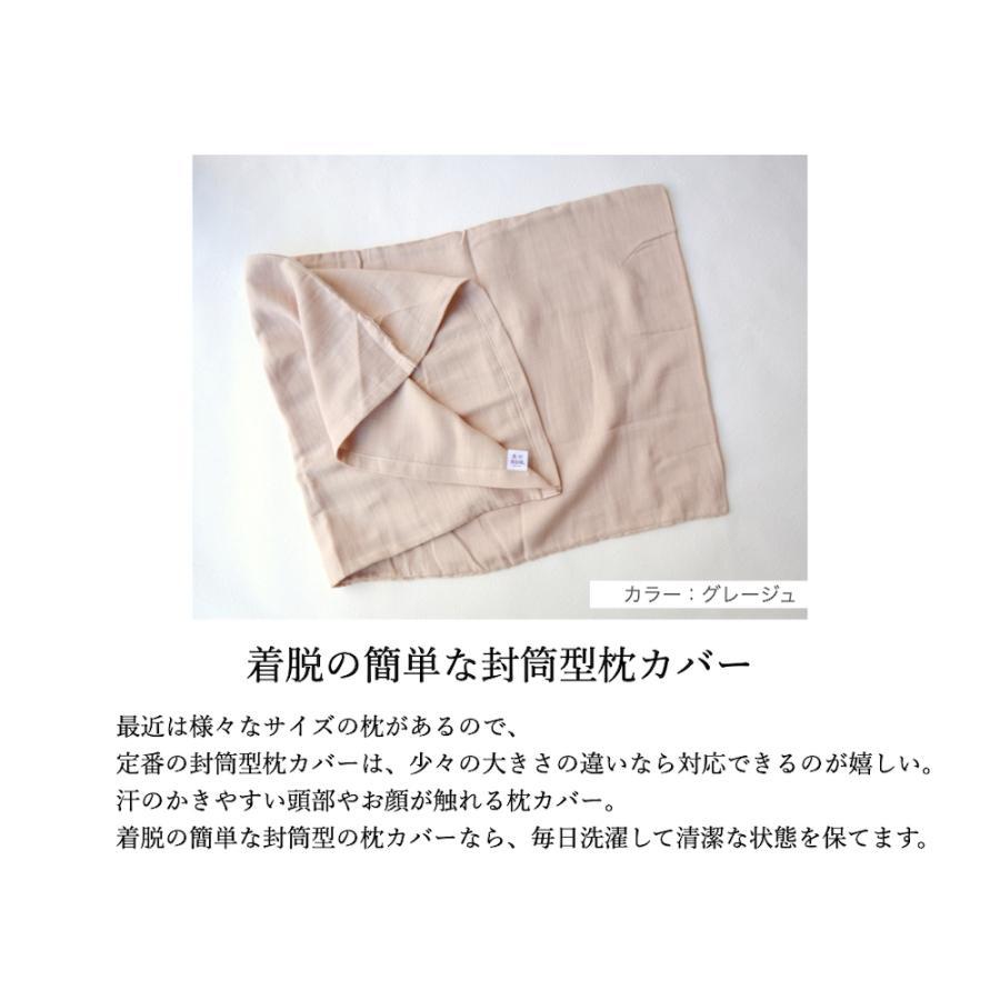 枕カバー ダブル ガーゼ コットン 泉州南部織 tissu de coton 日本製 国産 シンプル 無地 綿100% ナチュラル 速乾 肌に優しい 筒型 封筒型 ピローケース|olimo|05