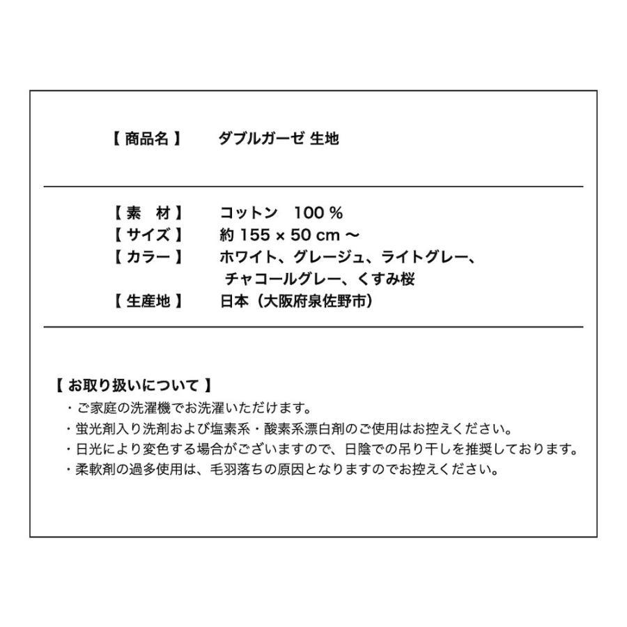 生地 ダブルガーゼ 155×50 薄手 国産 泉州南部織 無地 コットン 綿 ハギレ 生地売り 量り売り 日本製 柔らかい マスク ブラウス ハンドメイド|olimo|08