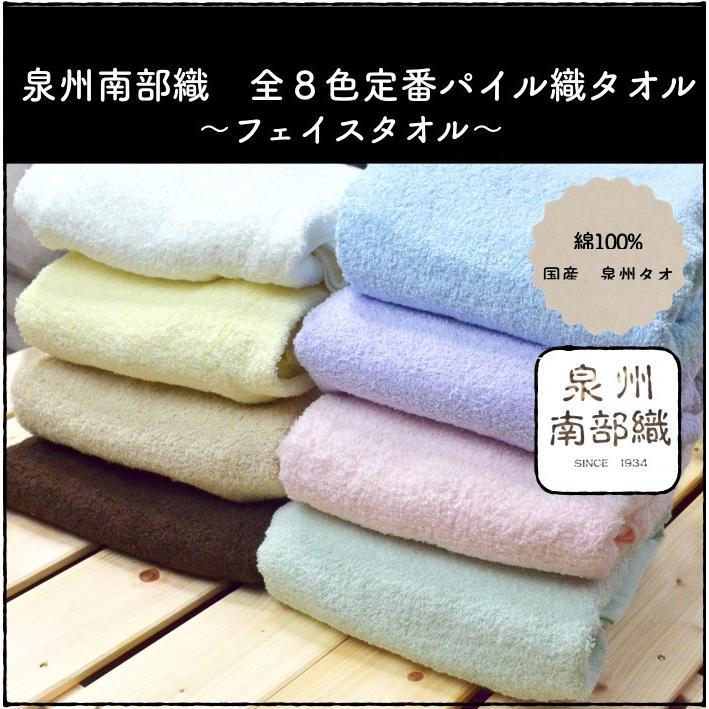 フェイス タオル パイル 泉州南部織 国産 日本製 泉州タオル 綿 コットン 100% 軽い ふわふわ|olimo
