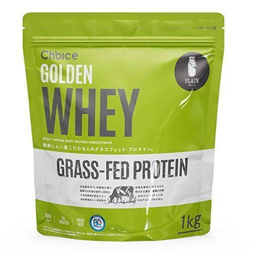 Choice GOLDEN WHEY ( ゴールデンホエイ ) ホエイプロテイン プレーン 1kg [ 人工甘味料 GMOフリー ] グラス|olioli-store