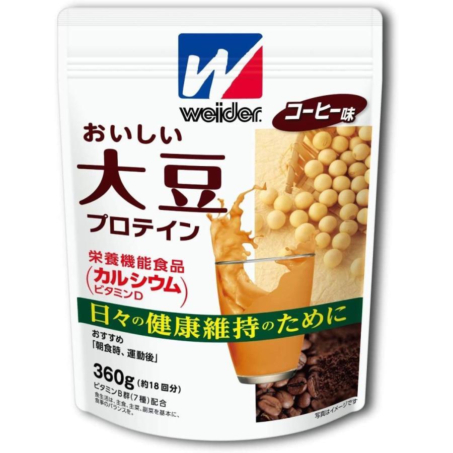 ウイダー おいしい大豆プロテイン コーヒー味 360g (約18回分) 日々の健康維持に役立つ大豆タンパク質使用|olioli-store|02