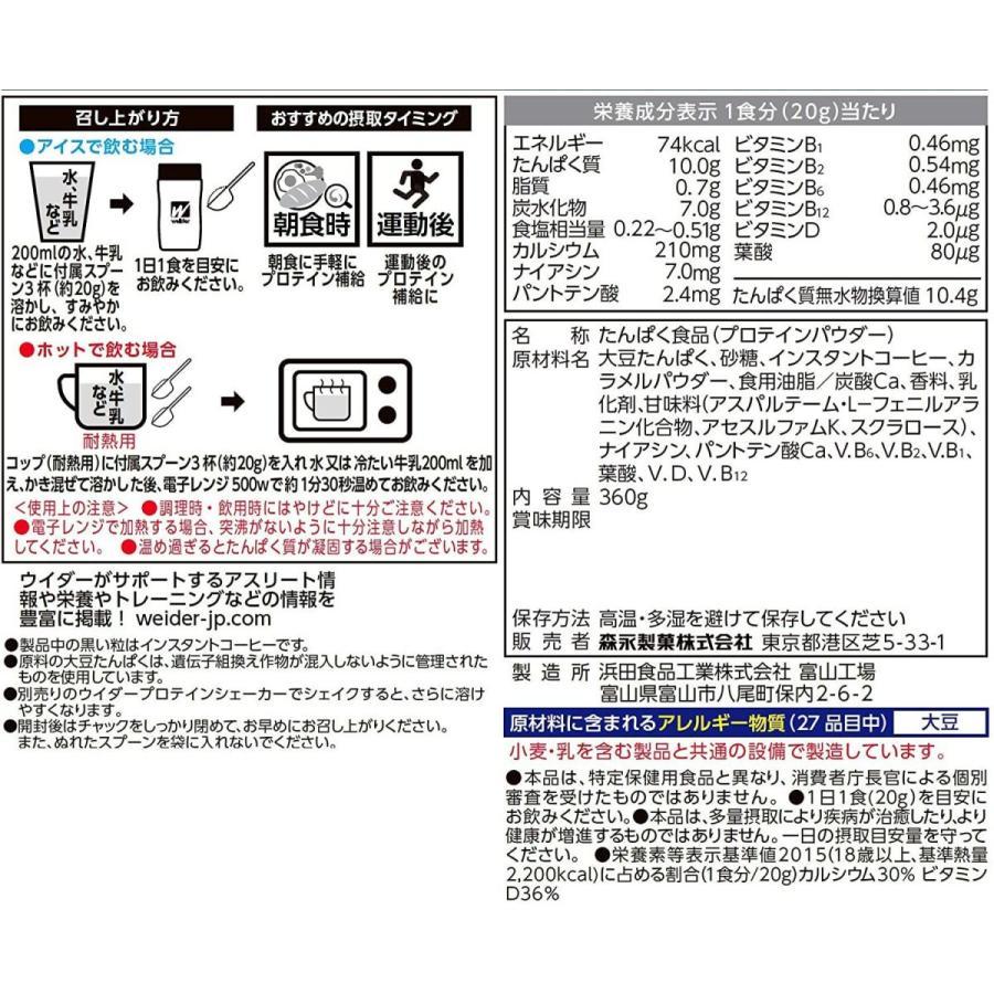 ウイダー おいしい大豆プロテイン コーヒー味 360g (約18回分) 日々の健康維持に役立つ大豆タンパク質使用|olioli-store|03