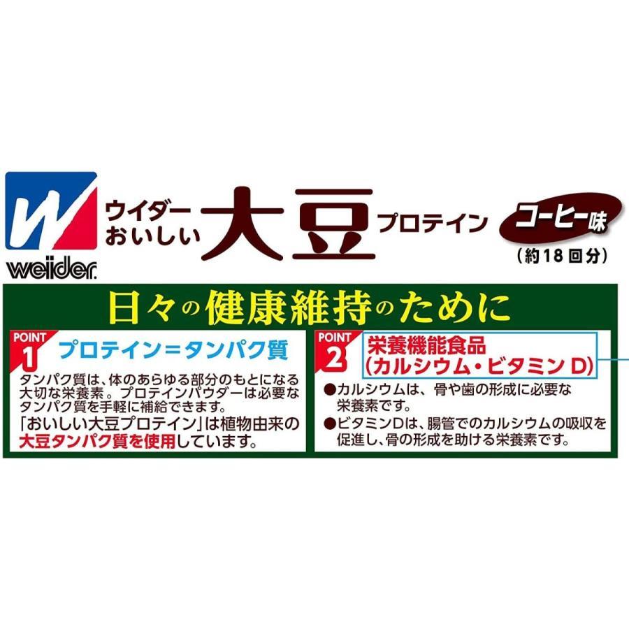 ウイダー おいしい大豆プロテイン コーヒー味 360g (約18回分) 日々の健康維持に役立つ大豆タンパク質使用|olioli-store|09