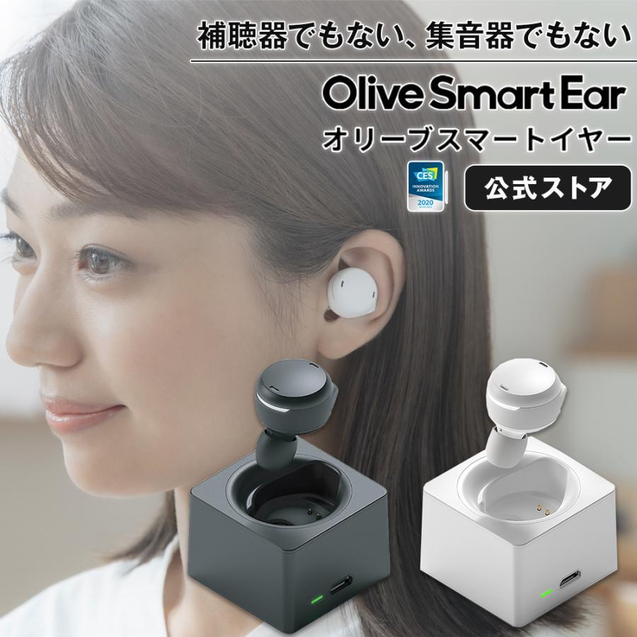 Olive Smart Ear オリーブスマートイヤー olivesmartear