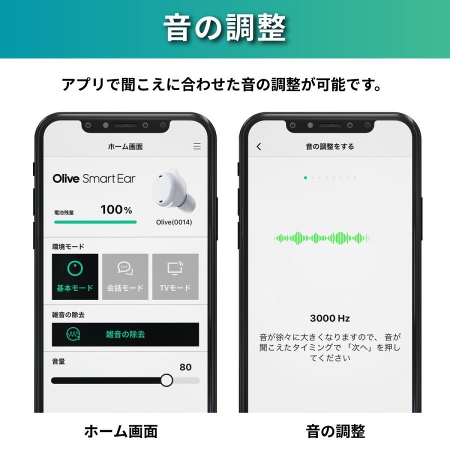 Olive Smart Ear オリーブスマートイヤー olivesmartear 03