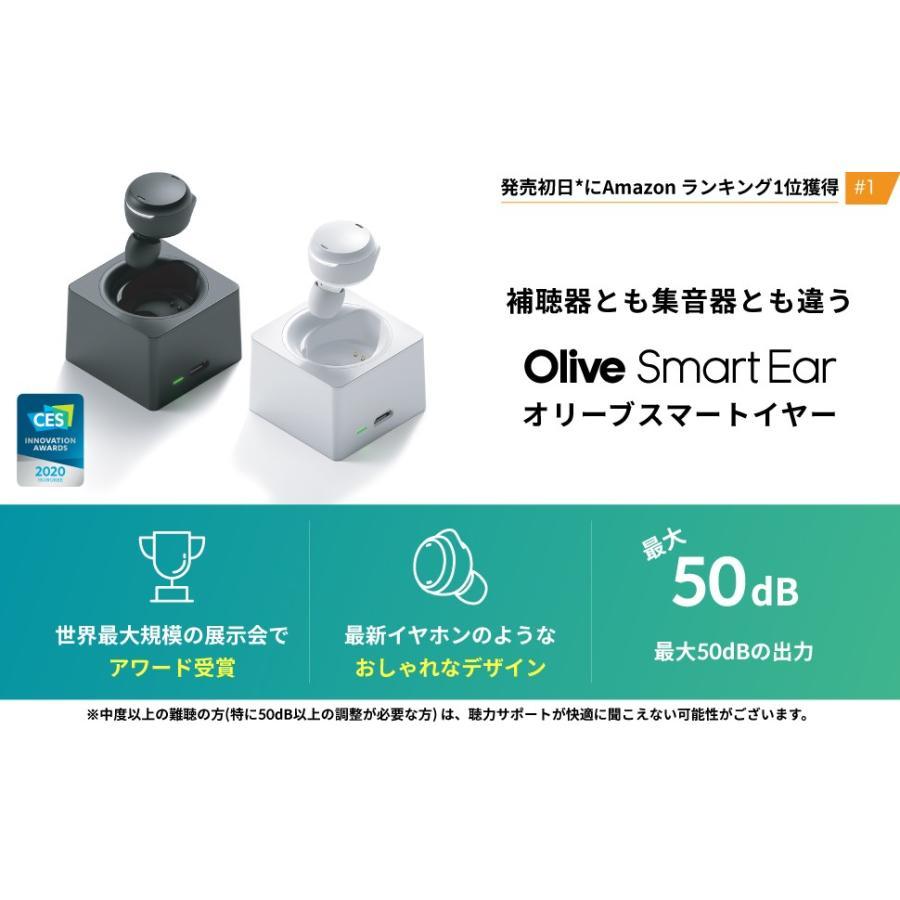 Olive Smart Ear オリーブスマートイヤー olivesmartear 07