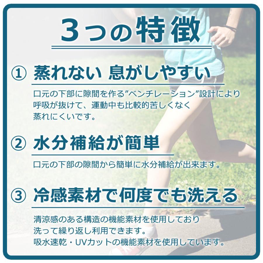 ベンチレーションマスク ライトタイプ ventilation MASK  呼吸が楽 メガネが曇りにくい 洗える 日本製 スポーツマスク ランニング アジャスト機能 UVカット DRY|om-sports|09
