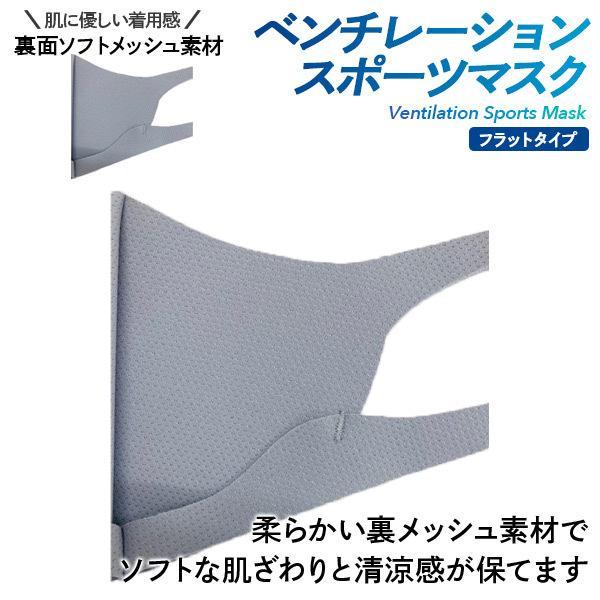 ベンチレーションマスク フラットタイプ ventilation MASK 呼吸が楽 メガネが曇りにくい 洗える 肌にやさしい 日本製 スポーツマスク ランニングマスク|om-sports|04
