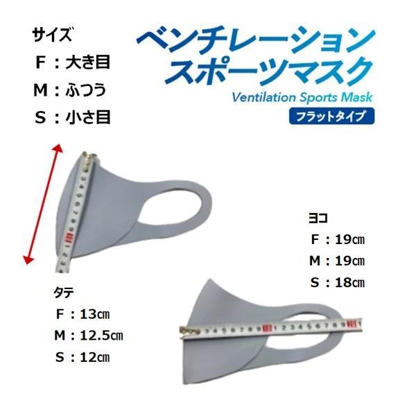 ベンチレーションマスク フラットタイプ ventilation MASK 呼吸が楽 メガネが曇りにくい 洗える 肌にやさしい 日本製 スポーツマスク ランニングマスク|om-sports|08