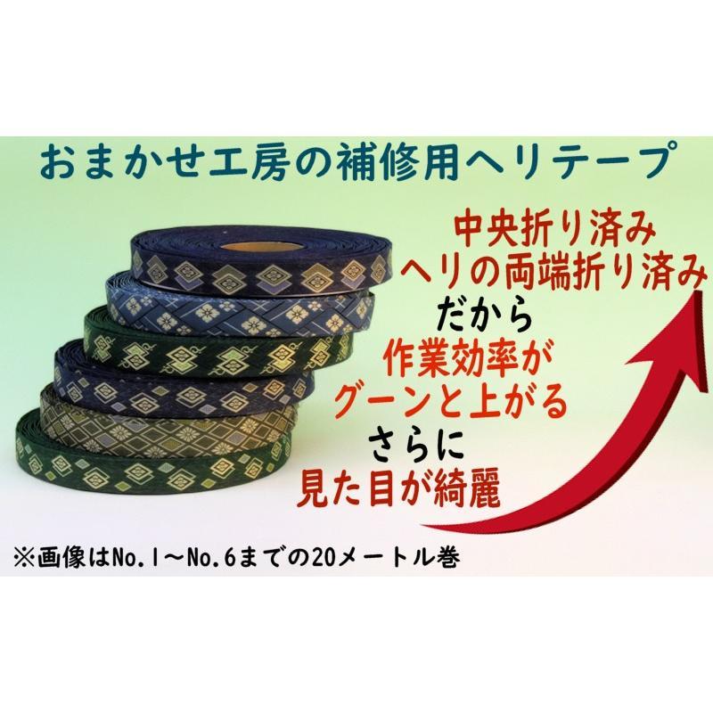 い草上敷きサイズ変更 上敷補修テープ 修理縁 ヘリテープ No.1のへり 1メートル単位で選択可能 おまかせ工房|omakase-factory|08