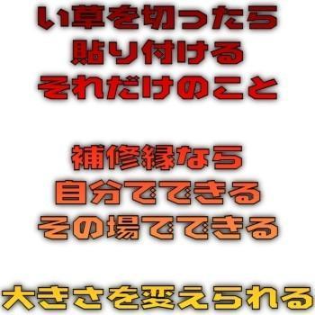 い草上敷きサイズ変更 上敷補修テープ 修理縁 ヘリテープ No.4のへり 1メートル単位で選択可能 おまかせ工房|omakase-factory|03
