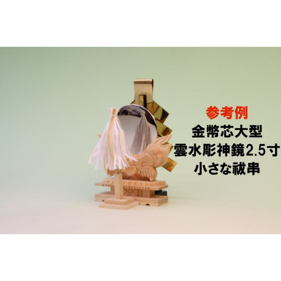 神具 祓串 大幣 桧製 和紙の紙垂 大麻付き 正絹白糸仕様 おまかせ工房|omakase-factory|12