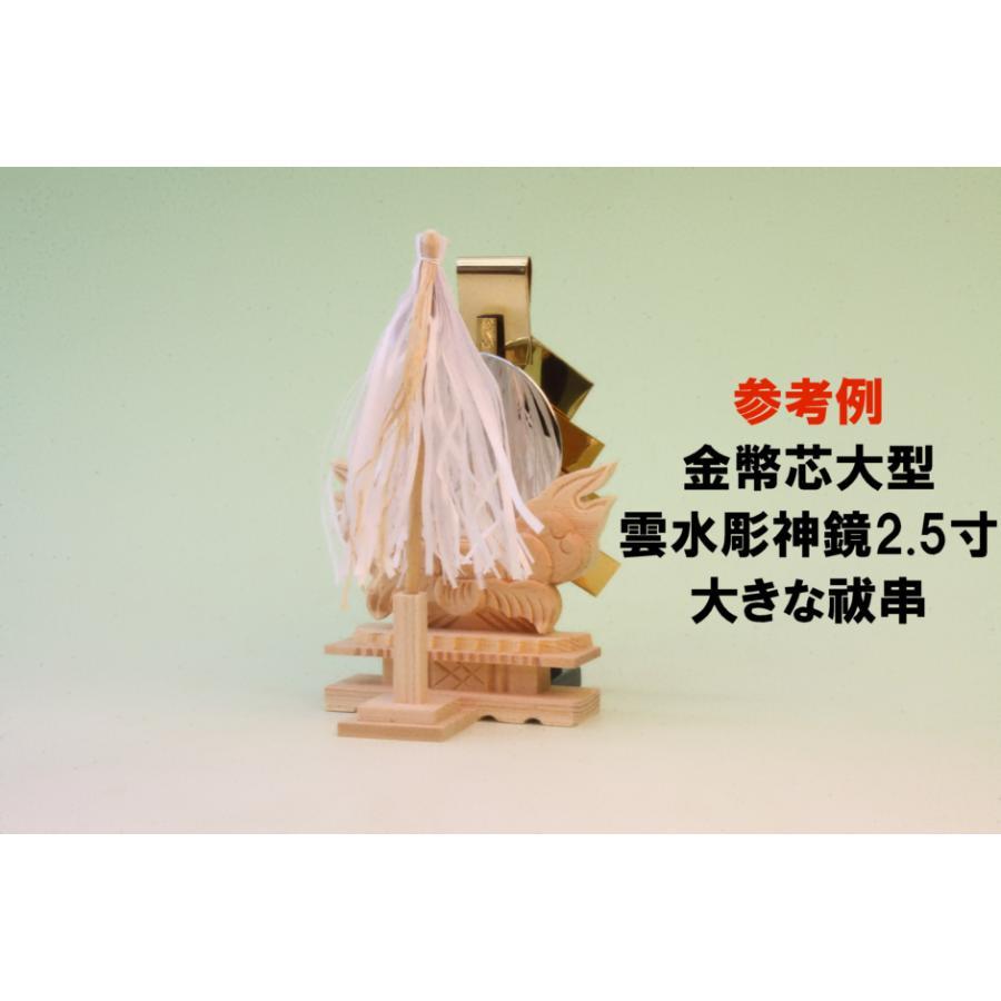 神具 祓串 大幣 桧製 和紙の紙垂 大麻付き 正絹白糸仕様 おまかせ工房|omakase-factory|13