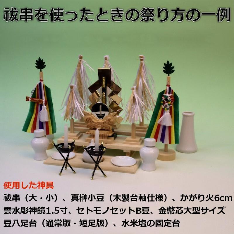 神具 祓串 大幣 桧製 和紙の紙垂 大麻付き 正絹白糸仕様 おまかせ工房|omakase-factory|09