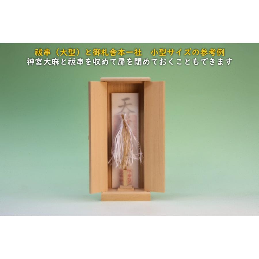 神具 祓串 大幣 桧製 和紙の紙垂 大麻付き 正絹白糸仕様 おまかせ工房|omakase-factory|10